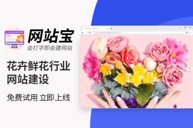 智能模板 花卉鲜花行业网站建设 网站宝