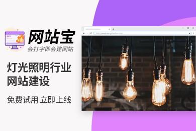 智能模板 灯光照明行业网站建设 网站宝
