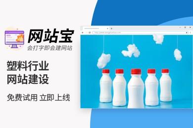 智能模板 塑料行业网站建设 网站宝