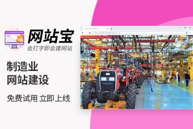 智能模板 制造业网站建设 网站宝