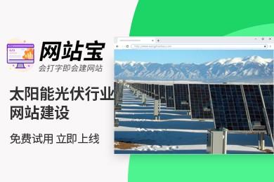 智能模板 太阳能光伏行业网站建设 网站宝