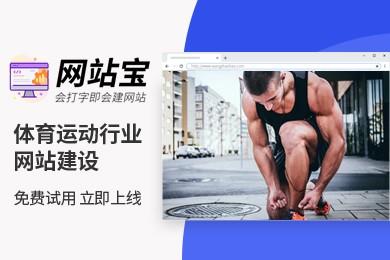 智能模板 体育运动行业网站建设 网站宝