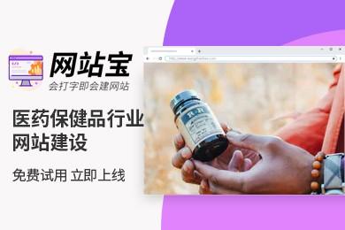 智能模板 医药保健品行业网站建设 网站宝