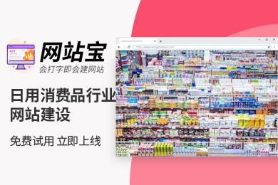 智能模板 日用消费品行业网站建设 网站宝