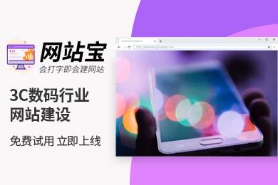 智能模板 3C数码行业网站建设 网站宝