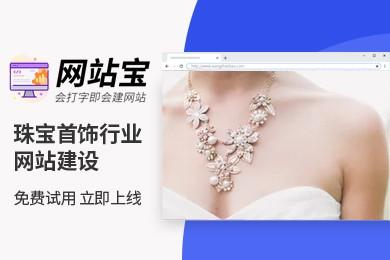 智能模板 珠宝首饰行业网站建设 网站宝
