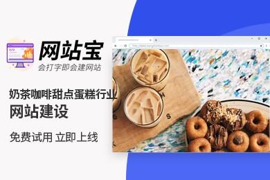 智能模板 奶茶咖啡甜点蛋糕行业网站建设 网站宝