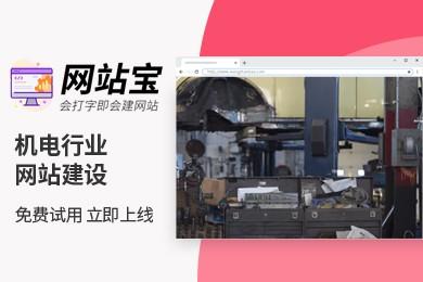智能模板 机电行业网站建设 网站宝