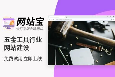 智能模板 五金工具行业网站建设 网站宝