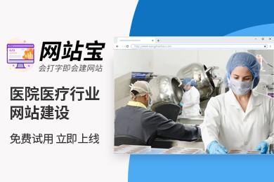 智能模板 医院医疗行业网站建设 网站宝