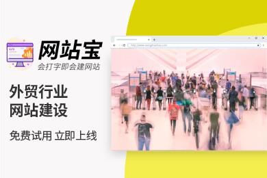 智能模板 外贸行业网站建设 网站宝