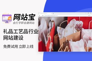 智能模板 礼品工艺品行业网站建设 网站宝