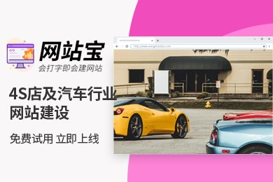 智能模板 4S店及汽车行业网站建设 网站宝
