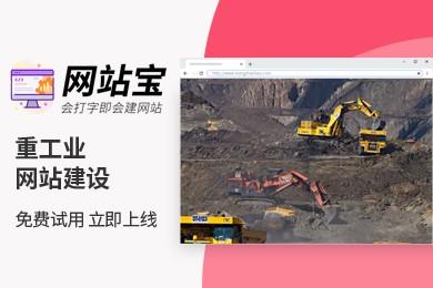 智能模板 重工业网站建设 网站宝