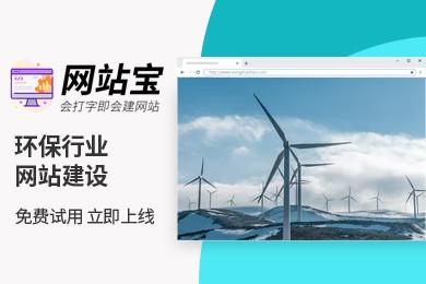 智能模板 环保行业网站建设 网站宝