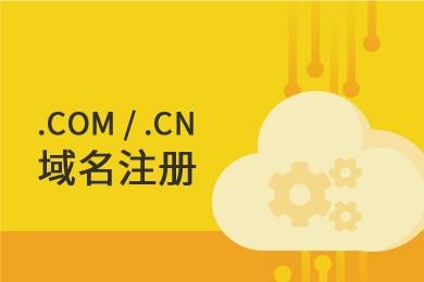COM CN 域名注册 域名购买 安全维护快速服务 优选服务