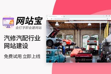 智能模板 汽修汽配行业网站建设 网站宝