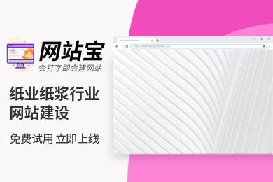 智能模板 纸业纸浆行业网站建设 网站宝