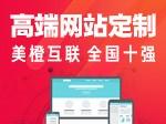 网站高端定制(企业营销官网或手机微信小程序站等)