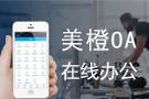 美橙企业云OA基础版 在线协同办公 适用于中小公司