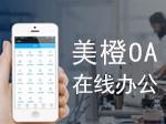 美橙企业云OA营销版 在线协同办公 适用于初创公司