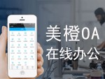 美橙企业云OA入门版 在线协同办公 适用于初创公司