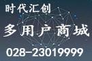 多用户商城系统(网站开发定制)