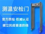 杏林科技智能红外线测温安检门
