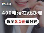 企业来电助手400电话
