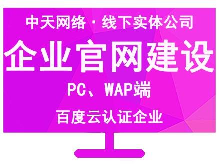 企业官网建站手机微信建站
