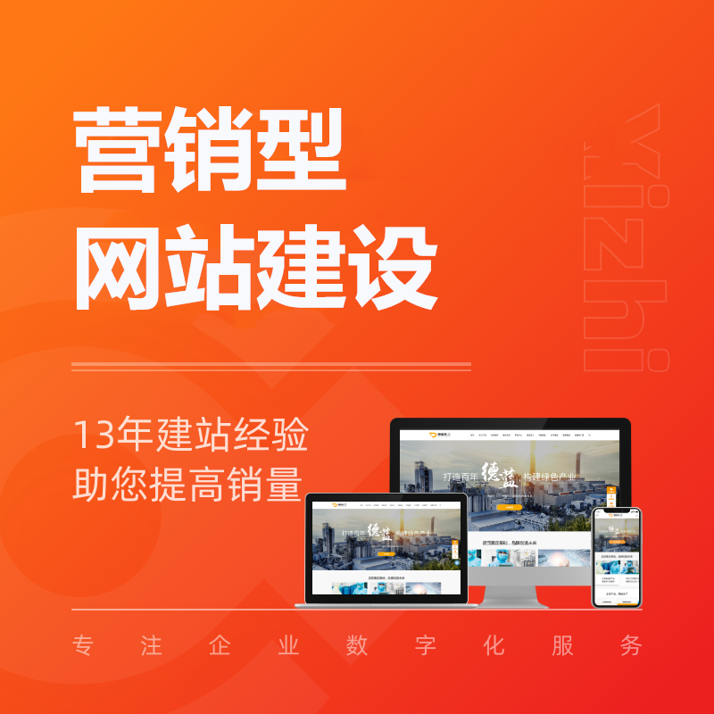 营销网站建设  企业官网速成建站