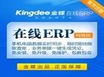 金蝶精斗云云财贸在线ERP