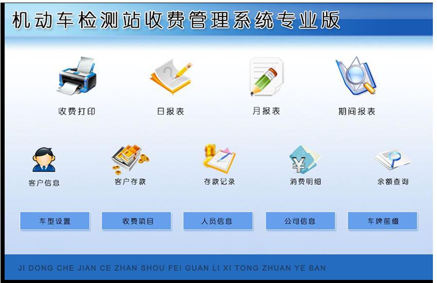 宏达机动车检测站收费管理系统专业版