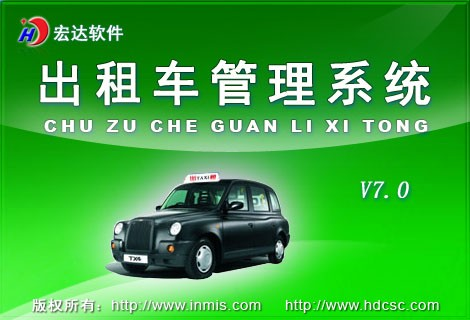 宏达出租车管理系统