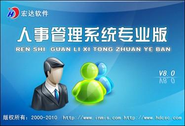 宏达人事管理系统专业版