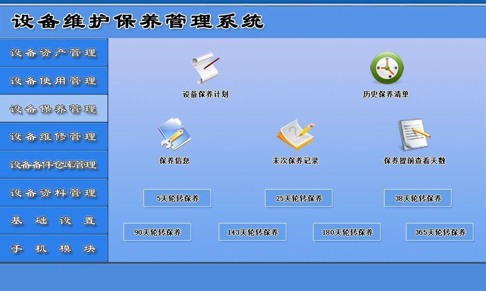 宏达设备维护保养管理系统专业版