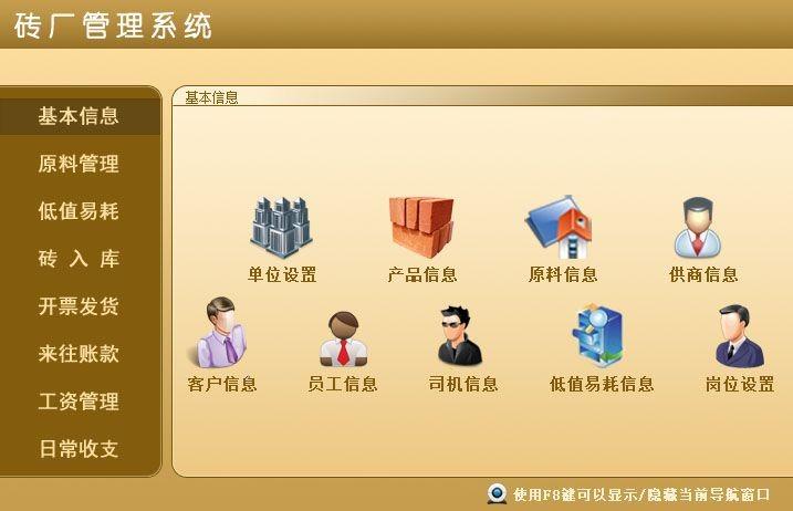 宏达砖厂管理系统