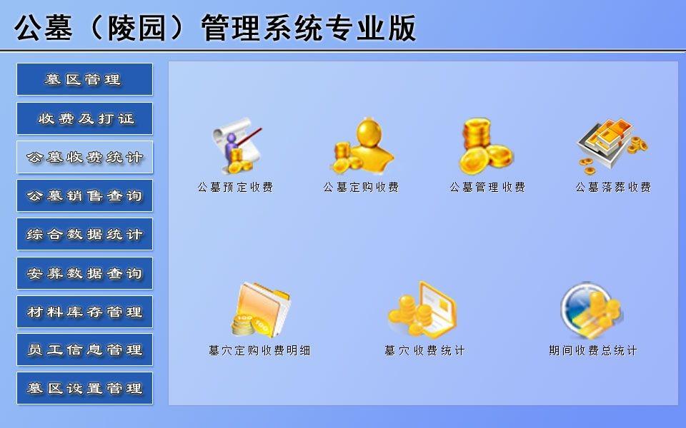 宏达公墓(陵园)管理系统专业版