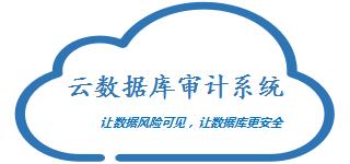 闪捷云数据库审计系统
