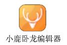 小鹿卧龙编辑器