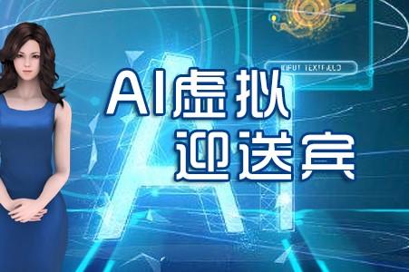 AI虚拟迎送宾服务系统
