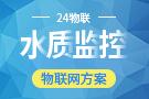 24物联_水质监控物联网解决方案