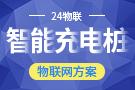 24物联_智能充电桩系统物联网解决方案