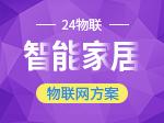 24物联_智能家居系统物联网解决方案