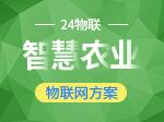 24物联智慧农业物联网解决方案
