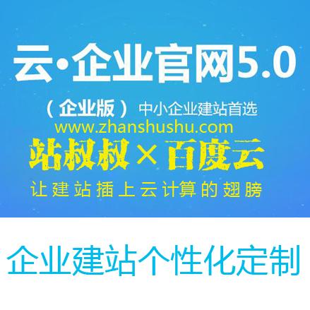 站叔叔云企业官网百度版(个性化定制)