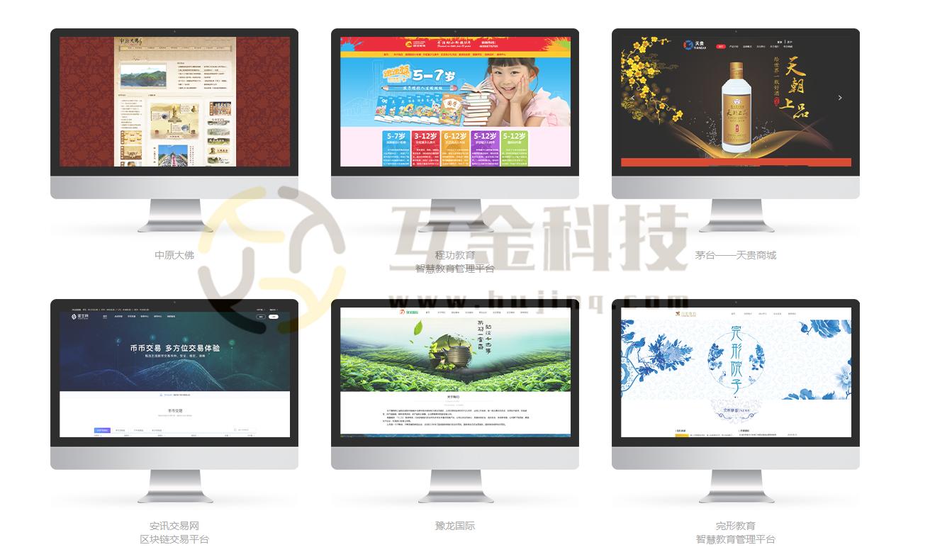 企业网站建设 网站建设 营销型网站开发 网站开发定制
