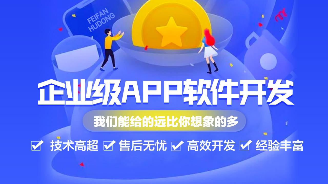 短视频APP开发 直播系统开发 接电话赚钱的APP