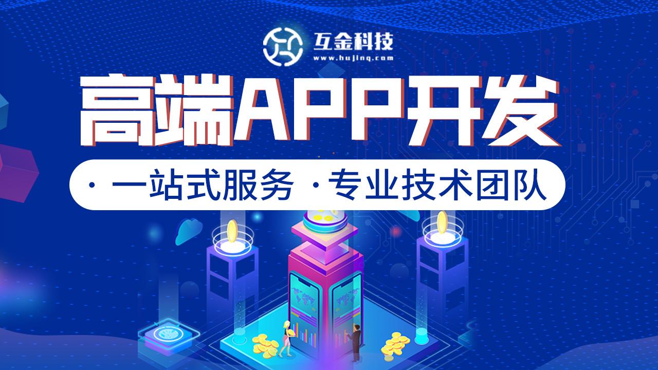 商城APP开发 购物商城开发 手机购物软件定制 手机商城购物软件