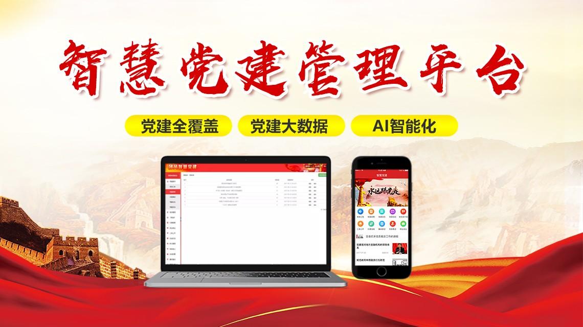 电子政务APP开发 企事业管理系统 智慧党建云平台